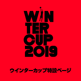 ウィンターカップ2019