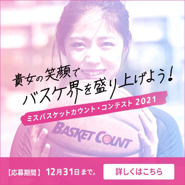 ミスバスケットカウント・コンテスト2021