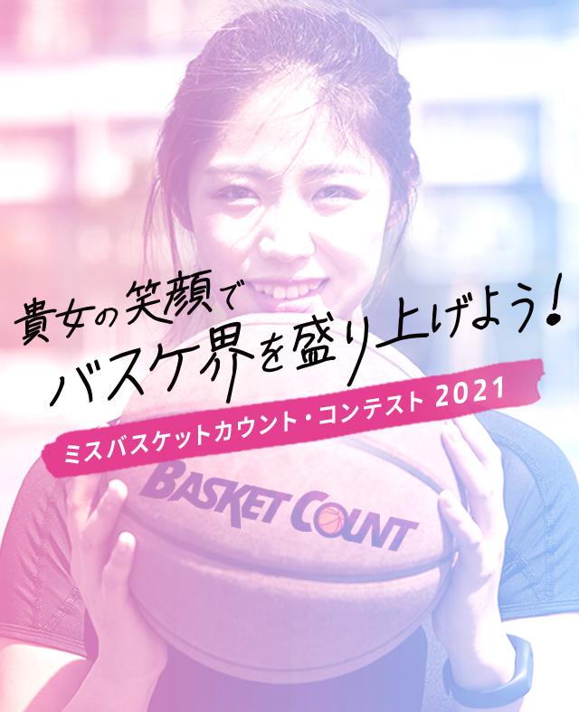 貴女の笑顔でバスケ界を盛り上げよう!ミスバスケットカウント・コンテスト2021