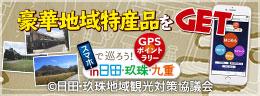 GPSポイントラリー