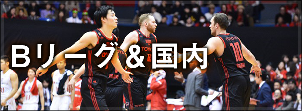 B-LEAGUE