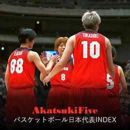 バスケットボール日本代表特設ページ