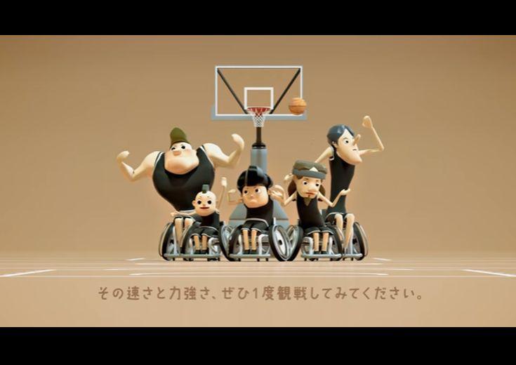 バスケパラリンピック