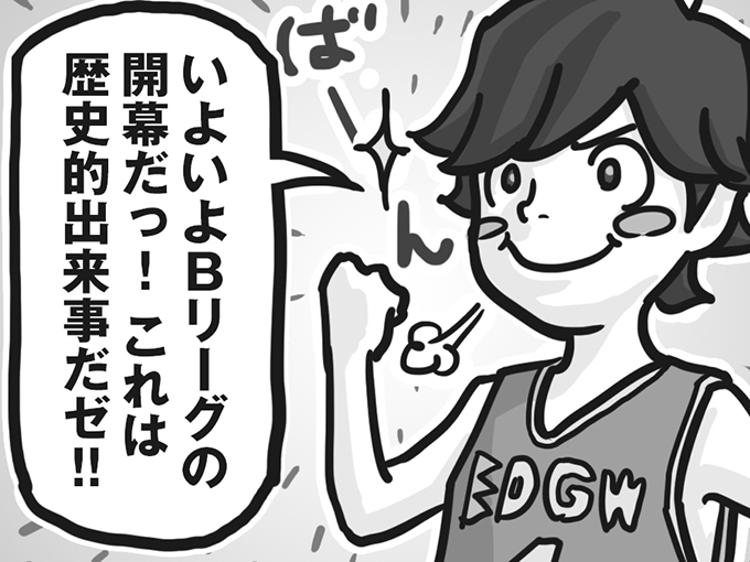 バスマン24話