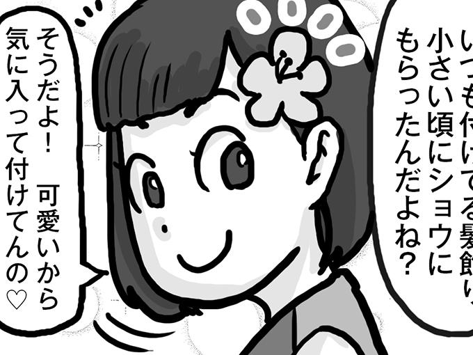 バスマン46話