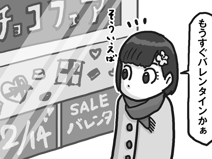 バスマン64話
