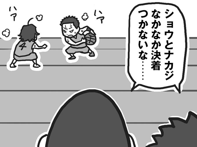 バスマン69話