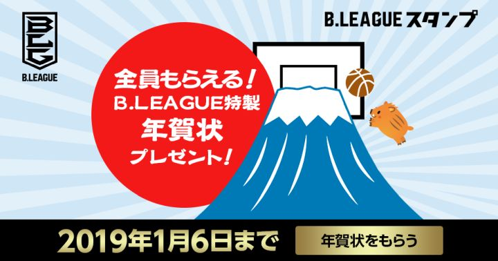 B.LEAGUEスタンプ登録でユーザー全員に届く『年賀状キャンペーン』実施中!