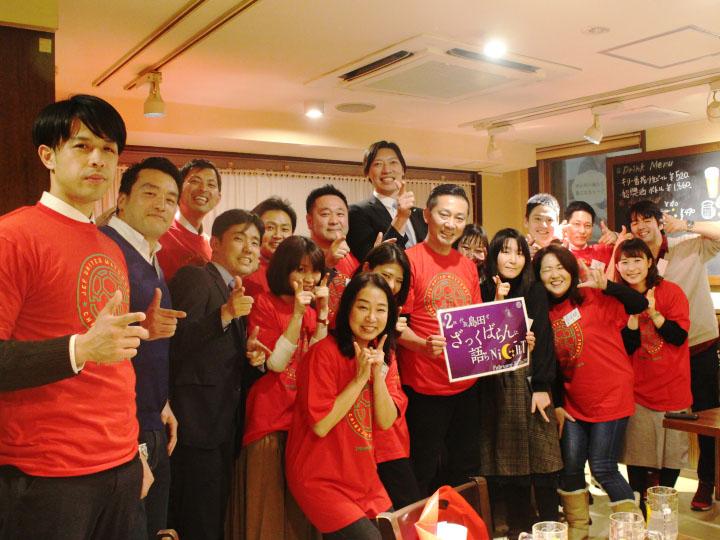 千葉ジェッツ島田代表主催の『ファンの飲み会』、佐藤GM&イートン参加で大盛況