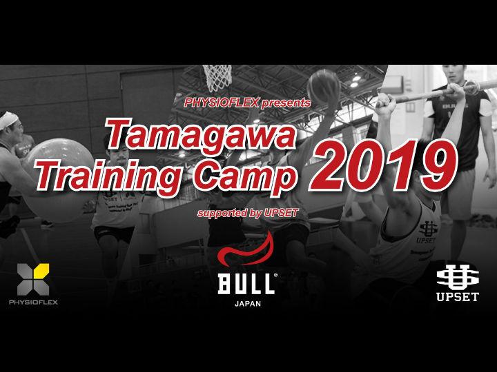 『Tamagawa Training Camp 2019』は今年で7回目、6月22日と23日に開催予定