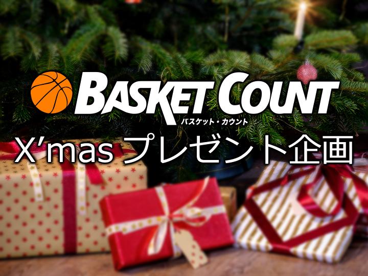 超豪華賞品をGet!『バスケット・カウント』公式Instagramプレゼント企画実施中!!