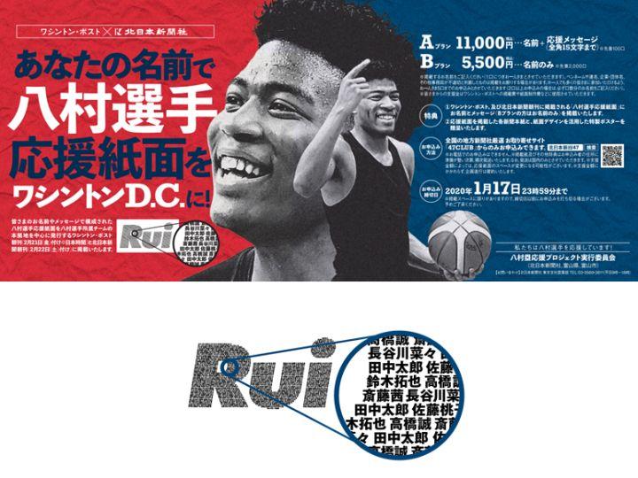 北日本新聞&ワシントン・ポスト「八村塁選手に応援メッセージを送ろう!」企画
