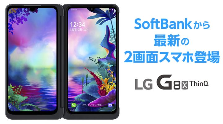 2画面スマホ『LG G8X ThinQ』にバスケットLIVEが対応、バスケ観戦が変わる!