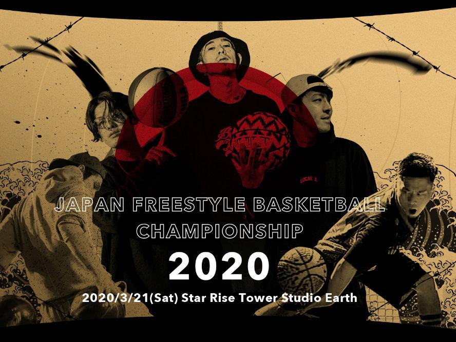 フリースタイルバスケットの日本一を決める大会が3年ぶりに復活!大会開催に向けクラウドファンディングも実施