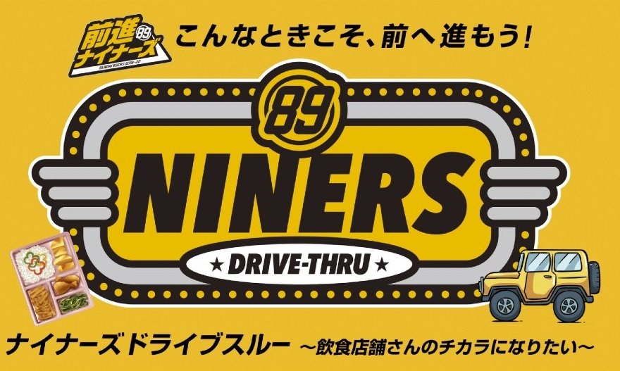 仙台89ERSが今週末、アリーナグルメを自宅で楽しめる『ナイナーズドライブスルー』を実施