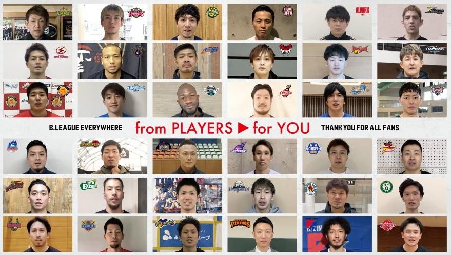 Bリーグがともに戦ったファンへの感謝の気持ちを込めたオリジナル動画『FROM PLAYERS, FOR YOU』を公開