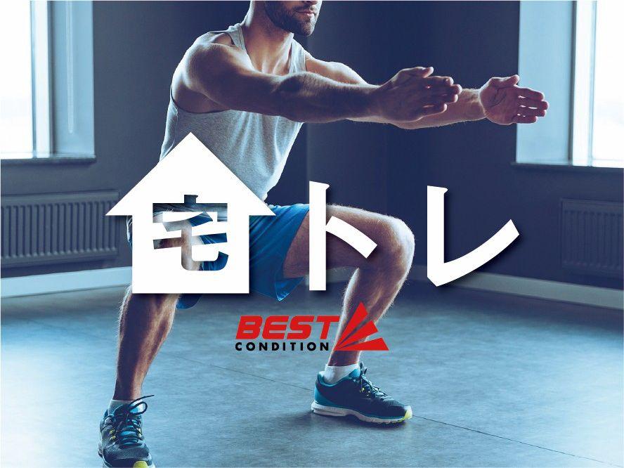 [日本バスケットボール応援企画]自宅で行うパーソナルトレーニング『宅トレ』vol.31 肘つきリバースクランチ(腹筋下部)