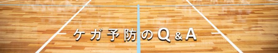 バスケットボール選手が知っておきたいケガ予防のQ&Avol.12「動く時に膝が内側に入り、大ケガが心配です」