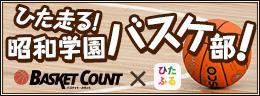 ひた走る!昭和学園高校バスケ部