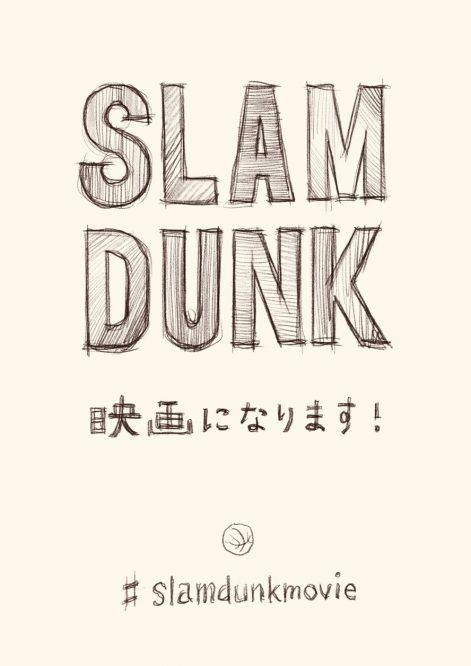 『スラムダンク』アニメーション映画化決定、著者の井上雄彦氏がツィート「映画になります!」
