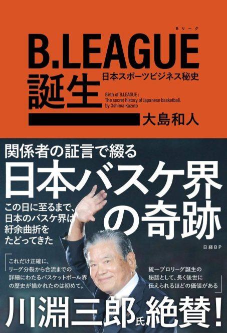 川淵三郎の大勝負、Bリーグ誕生への転機となったbj代表者会議~『B.LEAGUE誕生』第10章より抜粋