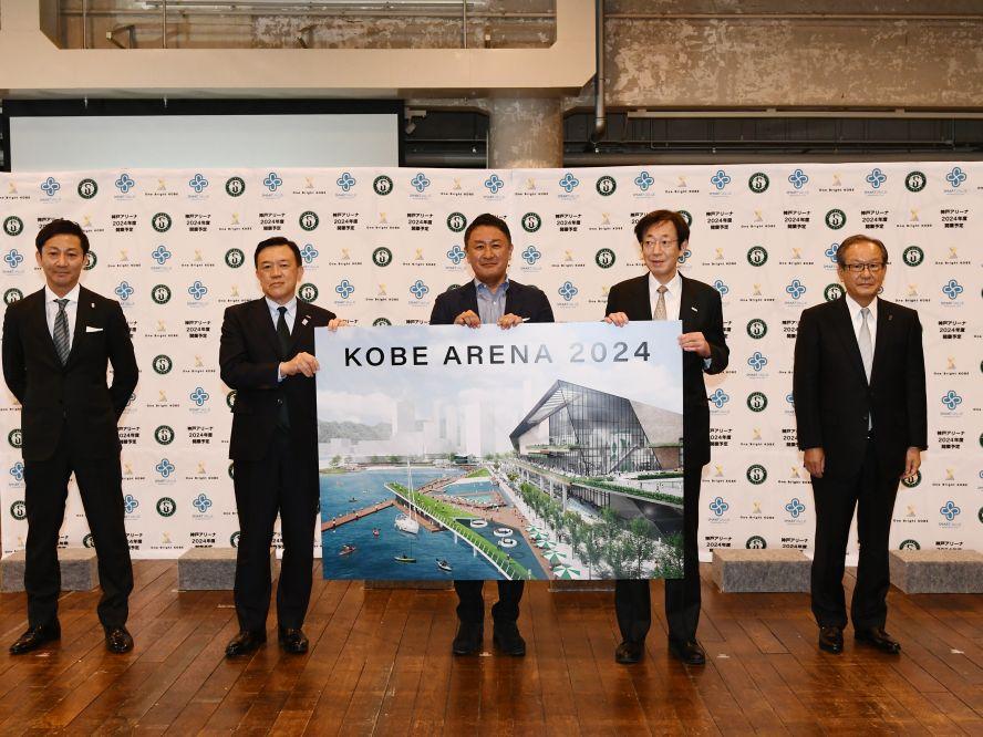 アリーナから生まれる神戸の街作り、withコロナにも対応した『神戸に新たなにぎわいを生むアリーナ計画』が発表される