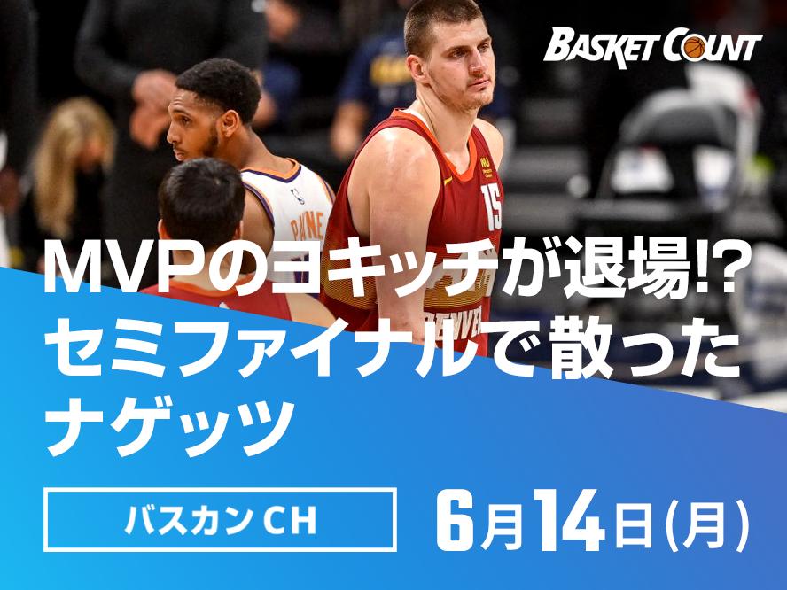 『バスケット・カウント』がYouTubeチャンネル始めたってよ、MVPヨキッチが一発退場、スウィープされたナゲッツ!?