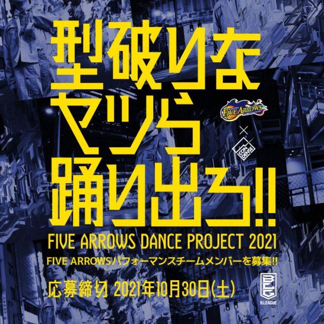 型破りなヤツら躍り出ろ! 香川ファイブアローズがパフォーマンスチームのメンバー公募&オーディションを実施!